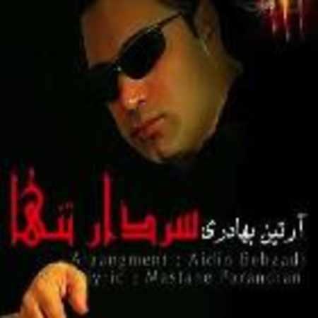 دانلود اهنگ آرتین بهادری سردار تنها