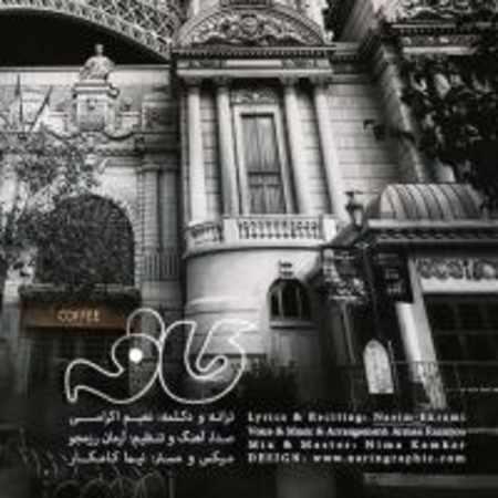 دانلود اهنگ آرمان رزمجو کافه با حضور نعیم اکرامی