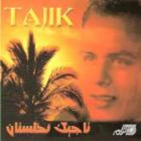 دانلود آلبوم نخلستان از امان الله تاجیک
