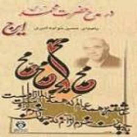 دانلود آلبوم در مدح حضرت محمد از ایرج