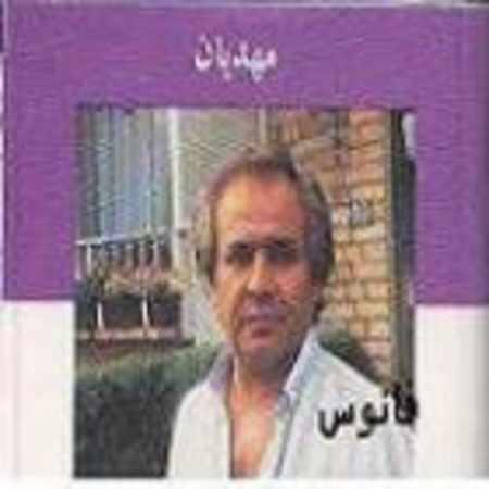 دانلود آلبوم فانوس از ایرج مهدیان