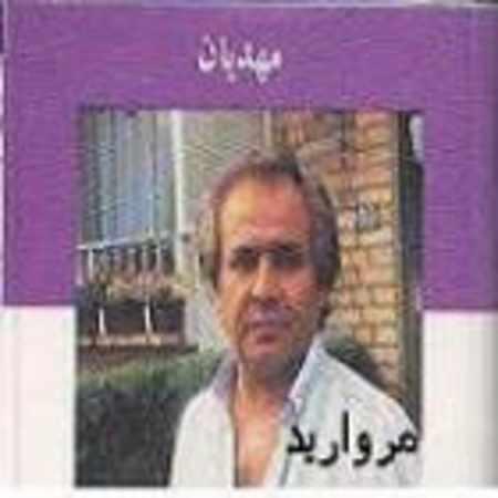 دانلود آلبوم مروارید از ایرج مهدیان