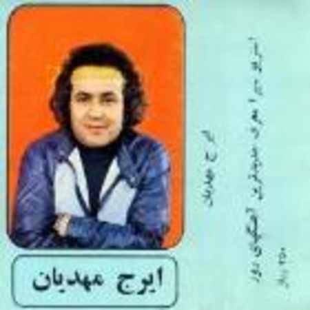 دانلود آلبوم گل مریم از ایرج مهدیان