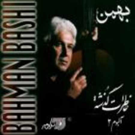 دانلود آلبوم خاطرات گذشته ۲ از بهمن باشی