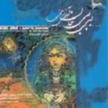 دانلود آلبوم بی بی جان آهوی زخمی از پرویز پرستویی