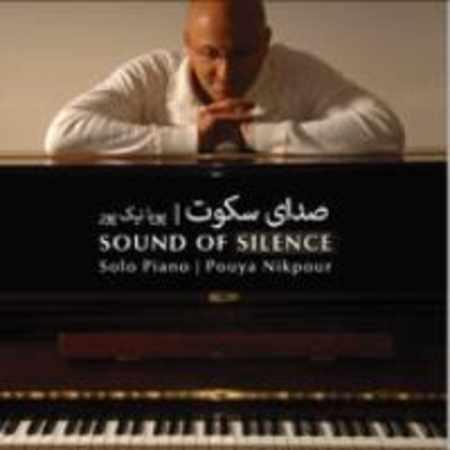 دانلود آلبوم صدای سکوت از پویا نیک پور