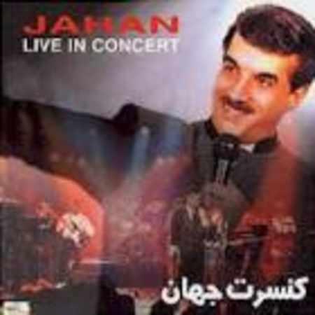 دانلود آلبوم کنسرت از جهان