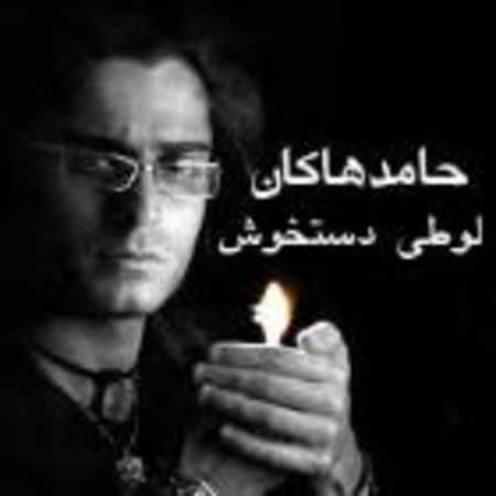 دانلود آلبوم لوطی دستخوش از حامد هاکان