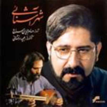 دانلود آلبوم شهر آشنایی از حسام الدین سراج