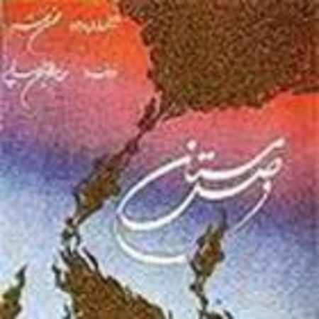 دانلود آلبوم وصل مستان از حسام الدین سراج