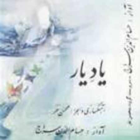 دانلود آلبوم یاد یار از حسام الدین سراج