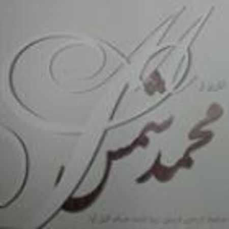 دانلود آلبوم آثاری از محمد شمس از حسام فریاد