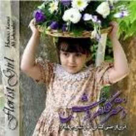 دانلود آلبوم دختر گلفروش از حسن کسائی