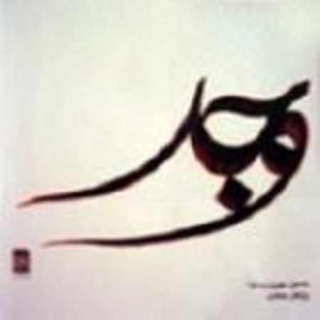 دانلود آلبوم وجد از حسین بهروزی نیا
