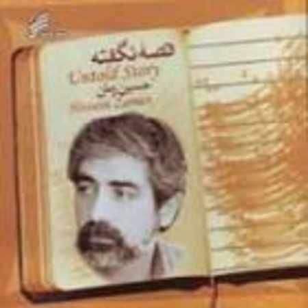 دانلود آلبوم قصه نگفته از حسین زمان
