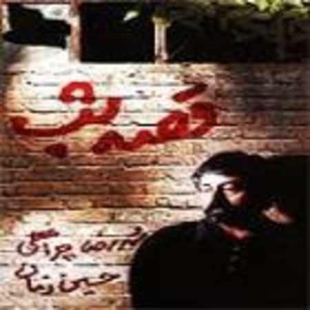 دانلود آلبوم قصه شب از حسین زمان