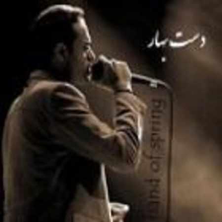 دانلود آلبوم دست بهار از حمید حامی