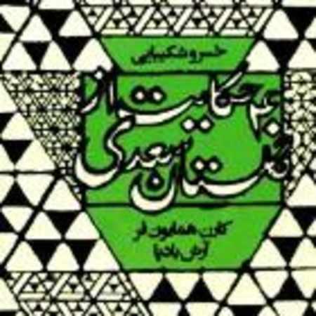دانلود آلبوم ۴۰ حکایت از گلستان سعدی از خسرو شکیبایی