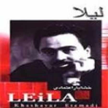 دانلود آلبوم لیلا از خشایار اعتمادی