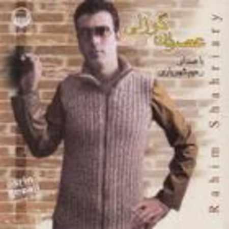 دانلود آلبوم عصرین گوزلی از رحیم شهریاری