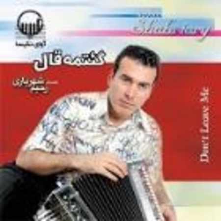 دانلود آلبوم گئتمه قال از رحیم شهریاری