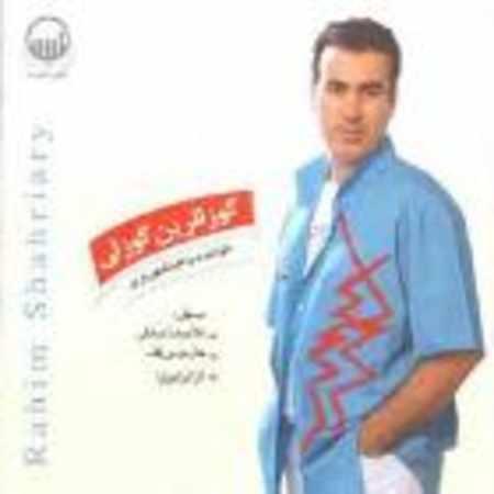 دانلود آلبوم گوزللرین گوزلی از رحیم شهریاری