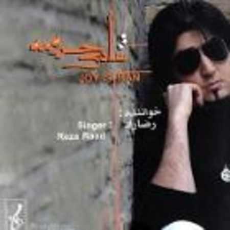 دانلود آلبوم شادی حرومه از رضا راد