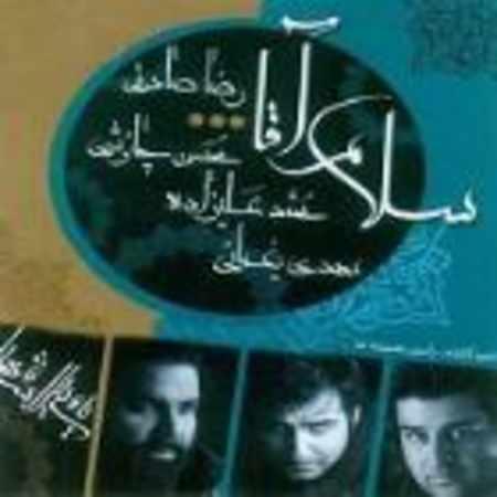 دانلود آلبوم سلام آقا از مهدی یغمایی
