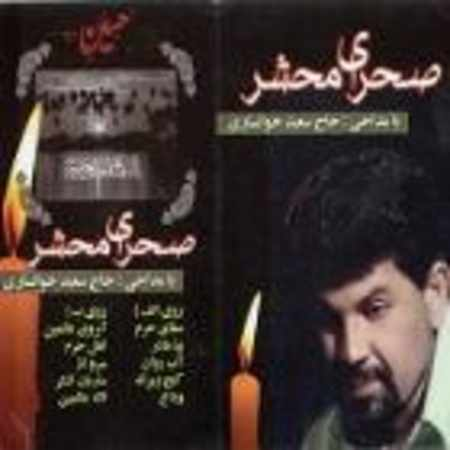دانلود آلبوم صحرای محشر از سعید خوانساری
