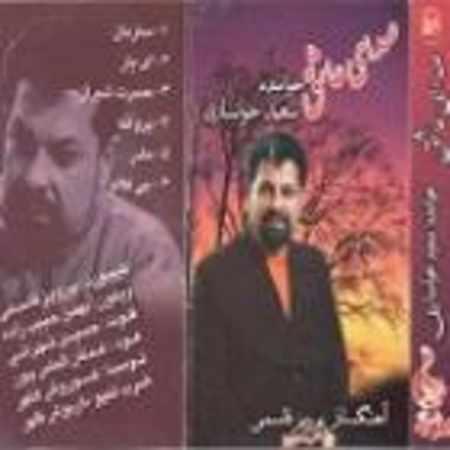 دانلود آلبوم صدای عاشق از سعید خوانساری
