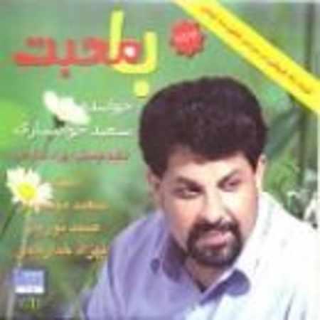 دانلود آلبوم با محبت از سعید خوانساری
