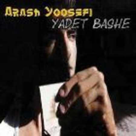 دانلود آلبوم یه دوستی ساده از آرش یوسفیان