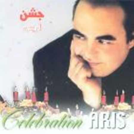 دانلود آلبوم جشن از آریس