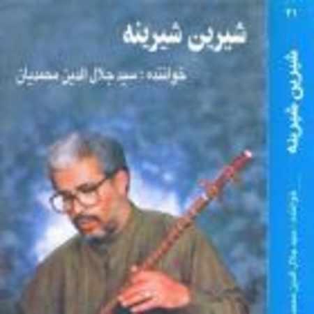 دانلود آلبوم شیرین شیرینه از سید جلال الدین محمدیان