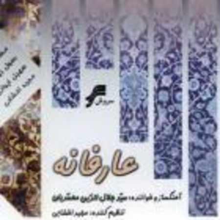 دانلود آلبوم عارفانه از سید جلال الدین محمدیان