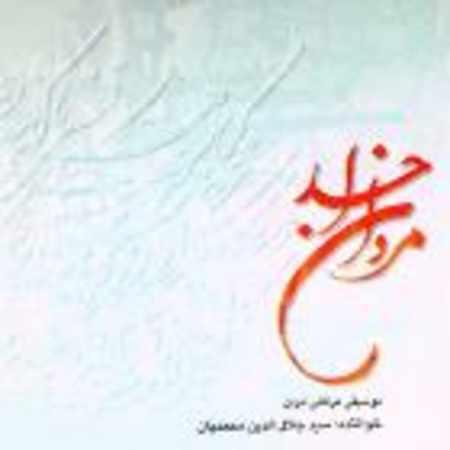 دانلود آلبوم مردان خدا از سید جلال الدین محمدیان