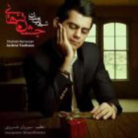 دانلود آلبوم جشن تنهایی از شهاب رمضان