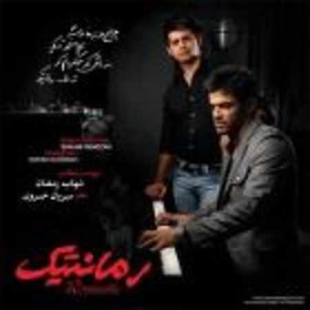 دانلود آلبوم رمانتیک از شهاب رمضان