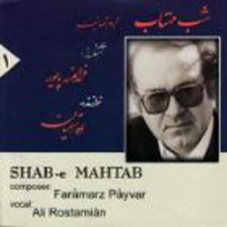 دانلود آلبوم شب مهتاب از علی رستمیان