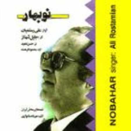 دانلود آلبوم نوبهار از علی رستمیان