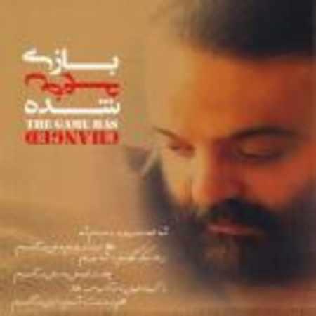 دانلود آلبوم بازی عوض شده از علیرضا عصار
