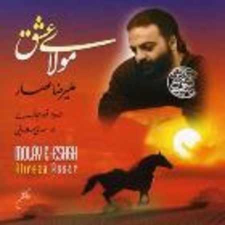 دانلود آلبوم مولای عشق از علیرضا عصار