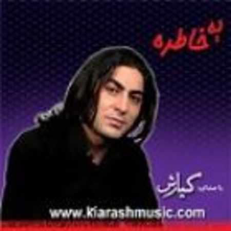 دانلود آلبوم یه خاطره از کیارش حسن زاده