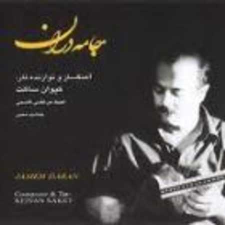 دانلود آلبوم جامه دران از کیوان ساکت