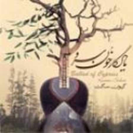 دانلود آلبوم یادگار خون سرو از کیوان ساکت