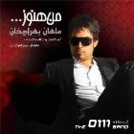 دانلود آلبوم من هنوز ... از ماهان بهرام خان
