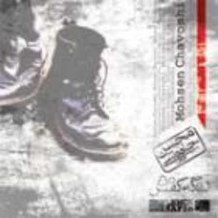دانلود آلبوم لنگه کفش از محسن چاوشی