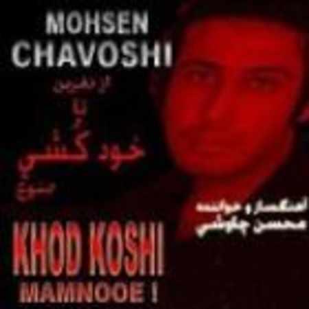 دانلود آلبوم خودکشی ممنوع از محسن چاوشی