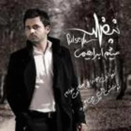 دانلود آلبوم نبض از میثم ابراهیمی