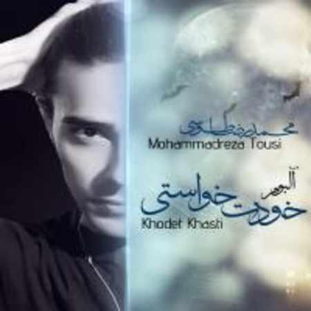 دانلود اهنگ محمدرضا طوسی خوب من